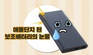 """""""이젠 애물단지 됐어요""""…휴대폰 보조배터리의 비애 [IT선빵!]"""