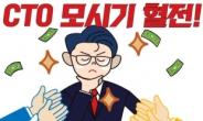 """""""연봉 3억은 기본, 주식도 드려요""""...IT CTO모시기 '혈전'[IT선빵!]"""