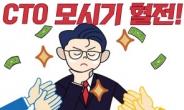 """""""연봉 3억 기본, 주식도 드려요""""…IT스타트업 CTO 모시기 '혈전' [IT선빵!]"""