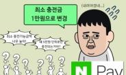 네이버페이, 이용자 원성에 충전액 5만원→1만원으로 대폭 낮췄다 [IT선빵!]