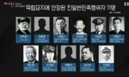 [김수한의 리썰웨펀]백선엽 등 '친일' 명시된 고인 12명 누구? 대한민국 장관·대사·장군 등 역임