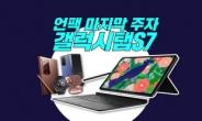 '미운 오리새끼' 태블릿, 갤럭시언팩 마지막 주자 [IT선빵!]