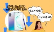 """몸값 낮춘 갤노트20…""""노트10, 지금 사? 더 기다려?""""[IT선빵!]"""