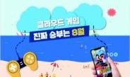 """""""지금까지는 예고편""""…클라우드 게임 진짜 승부는 '8월' [IT선빵!]"""