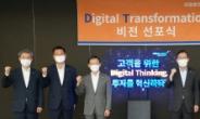 미래에셋대우, 디지털 트랜스포메이션 비전 선포