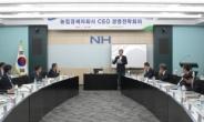 농협경제지주, 농업경제 자회사 CEO 경영전략회의