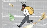 빚 내서 투자하는 '동학 개미' 급증하자…증권사 증권담보대출 중단 잇따라