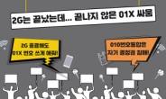 """""""011 끝까지 고집한다면…"""" 당장은 LGU+ 이동이 답? [IT선빵!]"""