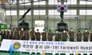 [김수한의 리썰웨펀] 52년간 육군 주력 기동헬기 '휴이' 아듀…신형 '수리온'에 자리내주고 은퇴