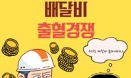 [단독] 쿠팡發 '배달비 전쟁' …요기요 6000원→8000원 전격 인상! [IT선빵!]