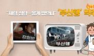"""IPTV 요즘 볼 게 없으니…재탕 삼탕"" 한물간 '부산행' 역주행 [IT선빵!]"