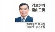[김보현의 南山工房] 군(軍)에 사기(士氣)를 돌려주자