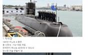 [김수한의 리썰웨펀]대한민국 잠수함의 민폐? 놀라운 팩트체크 결과