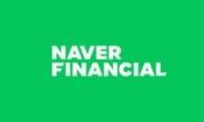 빅테크 금융 접속…네이버페이 후불결제 출시