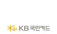 KB국민카드, 신입사원 20명 공개 채용