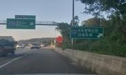 서울외곽순환고속도로, 9월부터 '수도권제1순환고속도로' 명칭 사용
