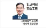 [김보현의 南山工房] 경항공모함사업이 순항하려면…