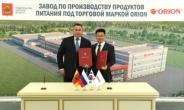 오리온, 러시아 트베리주와 신공장 투자협약…22조시장 공략 속도