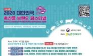농협 '축산물브랜드페스티벌' 24~27일 100% 온라인 개최