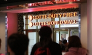 롯데면세점, 태국 법인 철수…해외사업 '옥석' 가린다