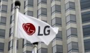 LG, AI 연합군 구축 화학소재 개발 나선다