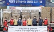 [피플]LG화학, 노사 공동 특별재난지역 수재민 지원