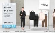 6만9000원에 5벌…홈쇼핑 패션, '다품종 다량판매' 부활