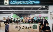 사회공헌형 슈퍼마켓 GS더프레시 내일스토어 오픈