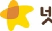 넷마블문화재단, 건강한 게임문화 확산 '앞장'