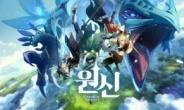 미호요 '원신' 정식출시 임박, 대형 멀티플랫폼 MMO '기대'