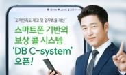 DB손보, 스마트폰 통한 보상 시스템 가동