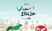 갤러리아百, '비바!이탈리아 2020'개최… 이탈리아 감성을 백화점에
