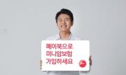 비씨카드, 월 1천원대 미니암보험 출시