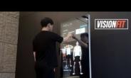 게임보다 쉬운 운동! AI 피트니스 미러 'VisionFIT' 공개