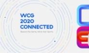 WCG, 남녀노소 즐기는 e스포츠 문화 '앞장'