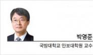 [박영준의 안보 레이더] 미·중 패권경쟁시대의 국제전략