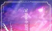 '데스티니 차일드', '선아' 주역 신규 월드보스 트라이얼 등장