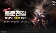 '탄성: 별을 삼킨 자', '용운전장' 업데이트 실시