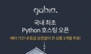 [생생코스닥] 가비아, 국내최초 '파이썬' 호스팅 베타 오픈 무료체험 이벤트