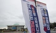 부동산 민심 요동…여당은 정책 심화, 야당은 규제 완화 '맞불' [부동산360]