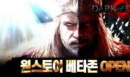 채플린게임 SLG 신작, '다크오브다크' CBT 실시