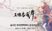한빛소프트 '삼국지난무' 16일 한국·일본·대만 정식 출시