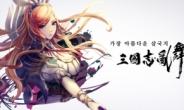 첫 발 내딛은 '삼국지난무', 뜨거운 유저 반응 '눈길'