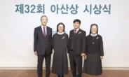 아산사회복지재단 '아산상' 시상…대상에 여혜화 수녀