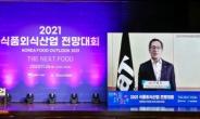 내년도 식품외식업계 화두는 ?…aT, 식품외식산업전망대회