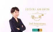 2주년 앞둔 '왕톡'…동시간대 홈쇼핑 시청률 1위