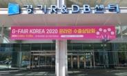 'G-FAIR KOREA 2020 온라인 수출상담회'..바이어 285명 참가
