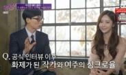 유재석·조세호, '여신강림' 작가 야옹이 미모에  '깜놀'