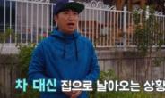 """장동민 돌멩이 테러범 황당 주장 """"날 도청·해킹했다"""""""