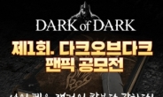 채플린게임 판타지 SLG '다크오브다크', 제 1회 팬픽 공모전 개최